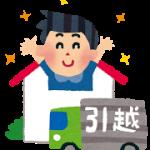 hikkoshi_man